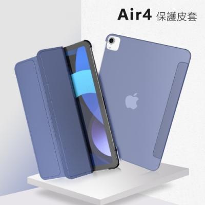 蘋果10.9吋 iPad Air4三折平板水晶背殼保護背蓋皮套