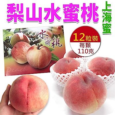 【天天果園】梨山上海蜜水蜜桃(110g) x12顆