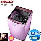 SANLUX台灣三洋 13KG 變頻直立式洗衣機 SW-13DVG(T) 窄身紫 送威秀電影票