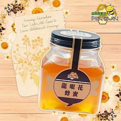 品峻 龍眼花蜂蜜(500g/罐)