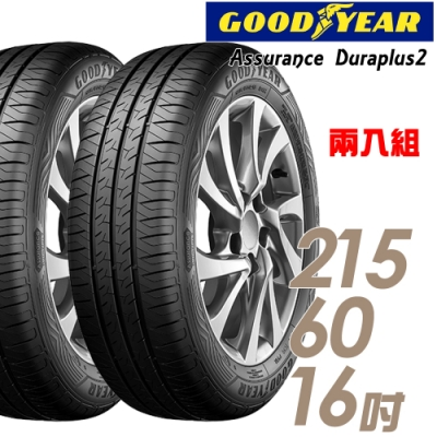 【 固特異】Assurance Duraplus2舒適耐磨輪胎_二入組_215/60/16