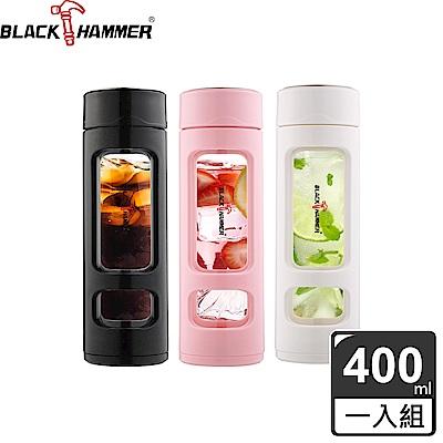 【BLACK HAMMER】防撞外殼耐熱玻璃水瓶400ML(三色可選)