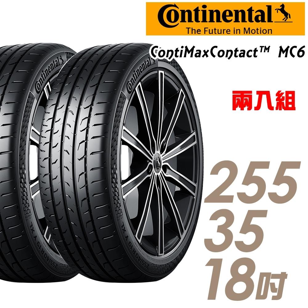 【馬牌】ContiMaxContact6 運動操控胎_二入組_255/35/18(MC6)