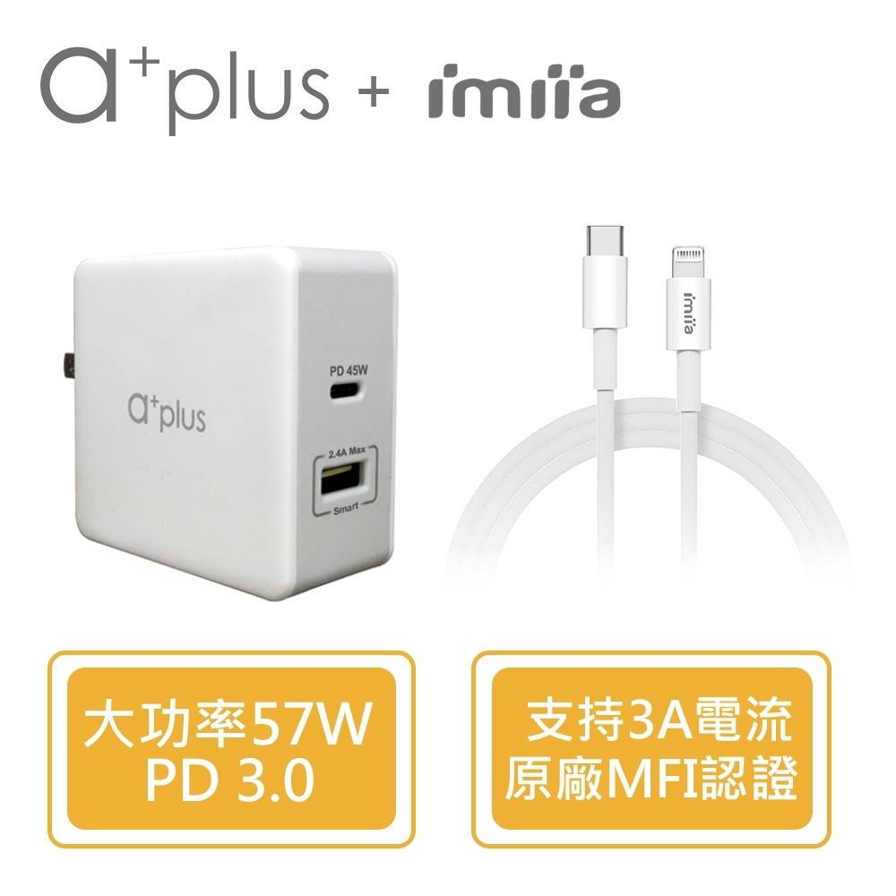 a+plus急速快充PD57W充電器+MFi認證TypeC to Lightning充電線