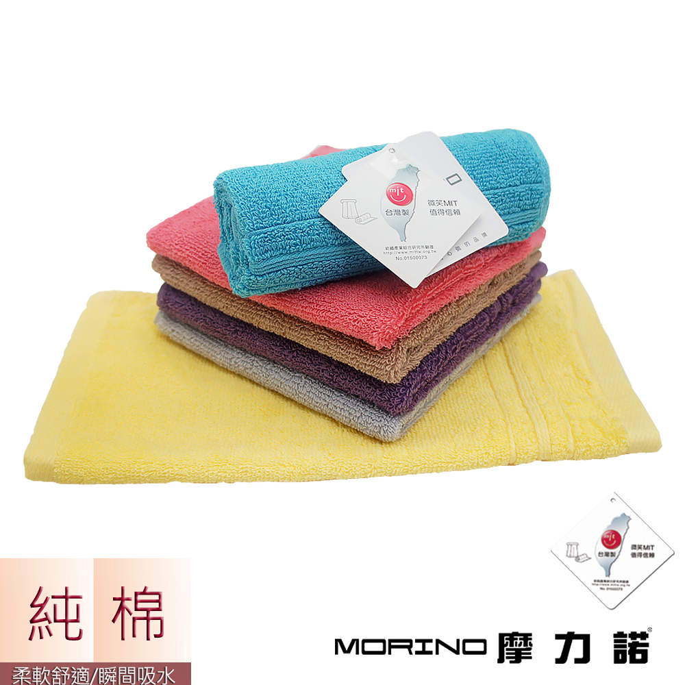 MIT純棉飯店級素色緞條方巾MORINO摩力諾