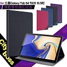 CITY  for 三星 Galaxy Tab S4 T835 10.5吋 運動雙搭隱扣皮套