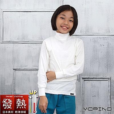 兒童內衣 發熱衣長袖高領內衣 白色  MORINO