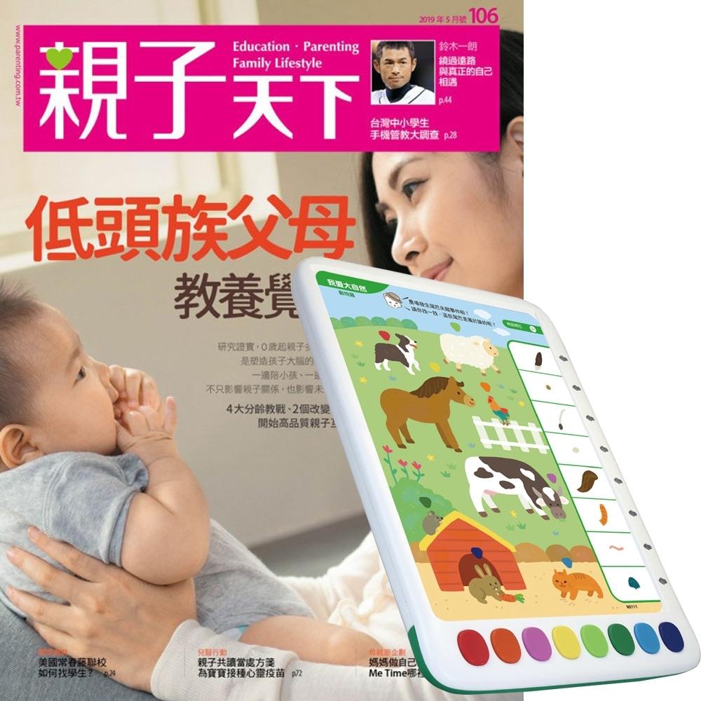 親子天下(1年6期)+ 2期 + 青林5G智能學習寶第一輯:啟蒙版 + 進階版 + 強化版