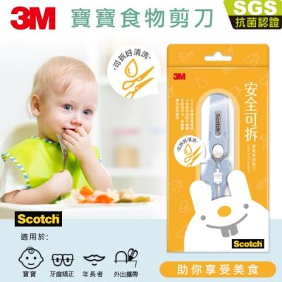 3M Scotch 寶寶食物剪刀 1.5GEN 寧靜灰