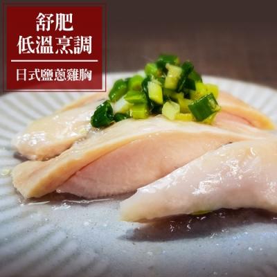【食肉鮮生】舒肥低溫烹調日式鹽蔥雞胸*8件組(180g/件)