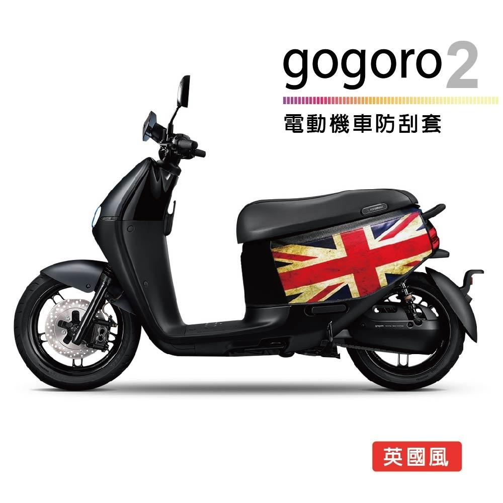 電動機車防刮套-英國風(gogore2代適用車罩 車身保護套)