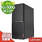 Lenovo V530 i5-8400/4G/500G/W10P