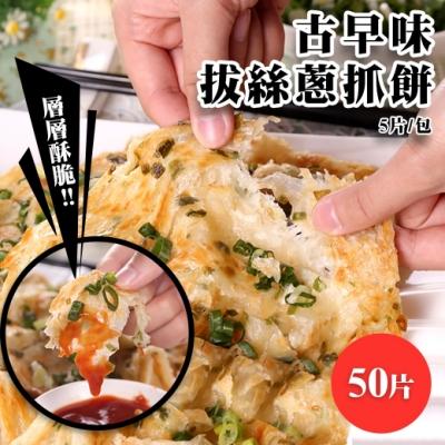 鮮食煮藝 古早味拔絲蔥抓餅X50片(140g/片 5片/包)
