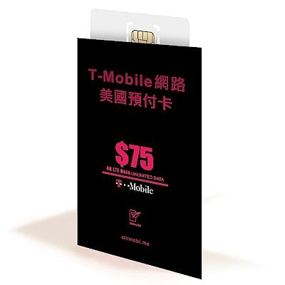 30天美國T-Mobile高速4G LTE不降速無限上網預付卡(可加拿大墨西哥漫遊)