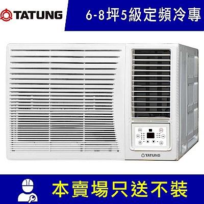 TATUNG大同 6-8坪 5級定頻冷專右吹窗型冷氣 TW-362DIN 自助價+贈大同DC扇
