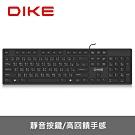 DIKE DK400靜音巧克力薄膜式鍵盤-黑