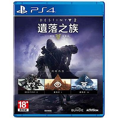 天命2:遺落之族-PS4亞洲中文版