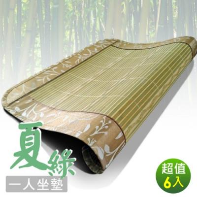 范登伯格 - 夏綠 天然竹坐墊 六入組 (50x50cm)