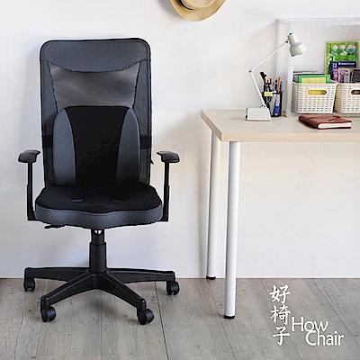 【How Chair 好椅子】厚感腰臥枕透氣扶手電腦椅 (4色任選)