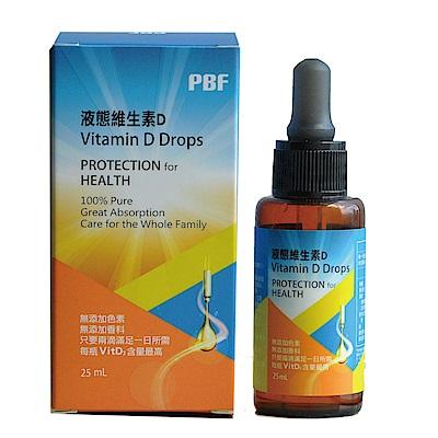 寶齡富錦液態維生素D(25ml/瓶)