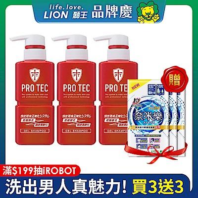 [時時樂限定]日本獅王LION PRO TEC頭皮養護控油洗髮精300gx3+贈奈米樂隨身包