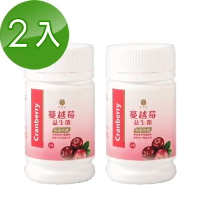 ADF蔓越莓益生菌速溶口含錠 2盒組