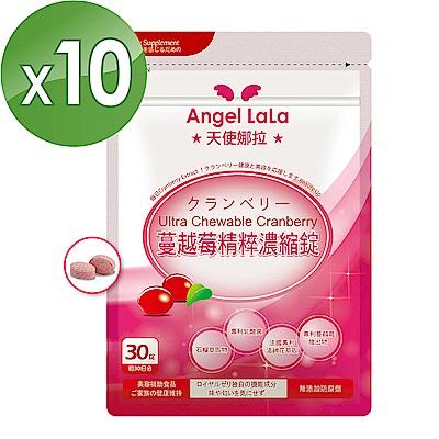 Angel LaLa天使娜拉 蔓越莓精粹濃縮錠(30錠/包x10包)