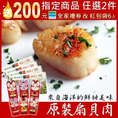 (滿2件贈禮券)【海陸管家】野生大干貝2包(每包500g/約9-12顆)