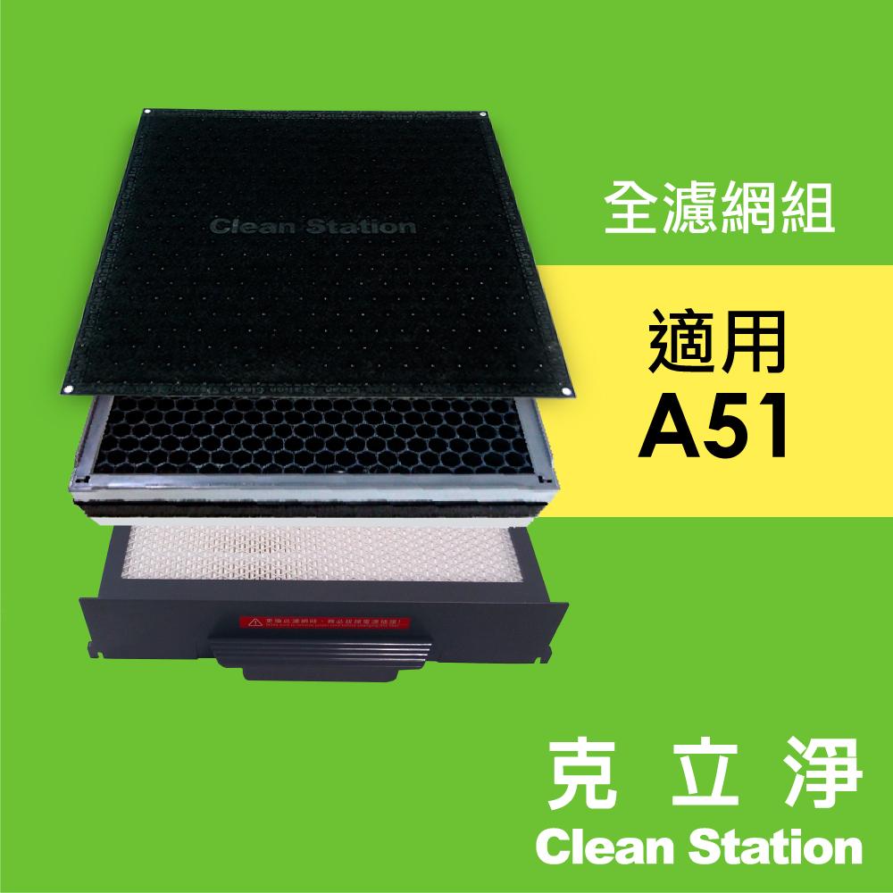 【克立淨】A51全套濾網組- HEPA濾網+複合高效濾網(高效/強效/脫臭)+2合1初濾網 6入