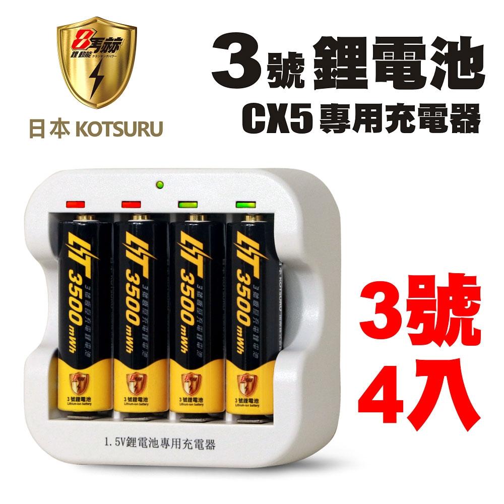 【日本KOTSURU】8馬赫 1.5V恆壓可充式鋰電池 鋰電充電電池 AA 3號 4入+CX5專用充電器(買即贈4吋夾扇-顏色隨機)