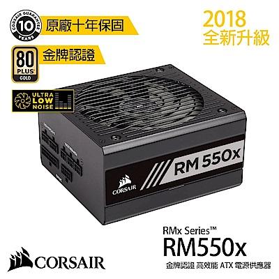 【CORSAIR海盜船】 RM550x 80Plus金牌 電源供應器