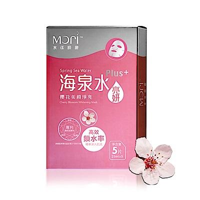 Mori水漾膜麗 海泉水-櫻花美顏淨亮面膜 (5片x6盒)