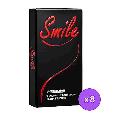 SMILE史邁爾衛生套保險套-顆粒(12入/盒 *8,共96入)
