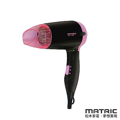 松木家電MATRIC全球通負離子吹風機(MG-HD1205V)