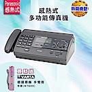 Panasonic 國際牌 感熱式傳真機 KX-FT501