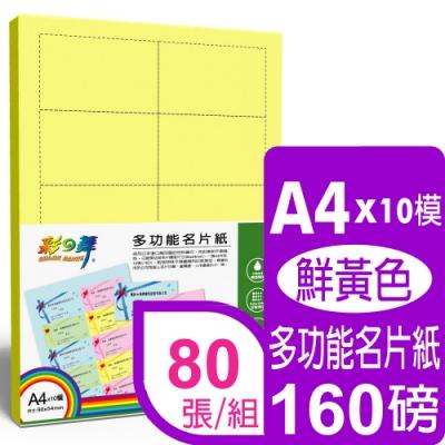 彩之舞 160g A4 進口彩色名片紙-鮮黃色-雙面列印 HY-D60W*4包