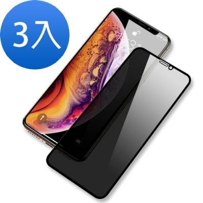 iPhone XS Max 絲印 高清防窺 9H鋼化玻璃膜-超值3入組