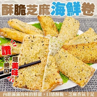 【海陸管家】五星級御用芝麻海鮮卷4盒(每盒10條/約450g)