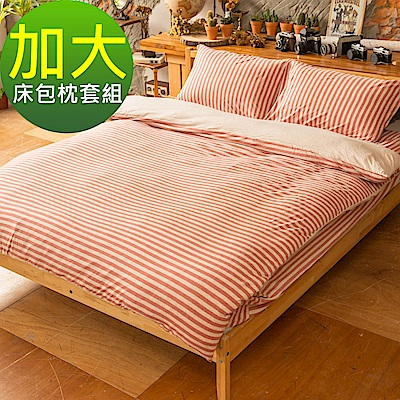 La Veda 無印系列 新疆風針織棉 雙人加大三件組床包+枕套組-粉