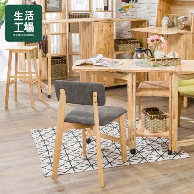 【生活工場】自然簡約生活時尚餐椅