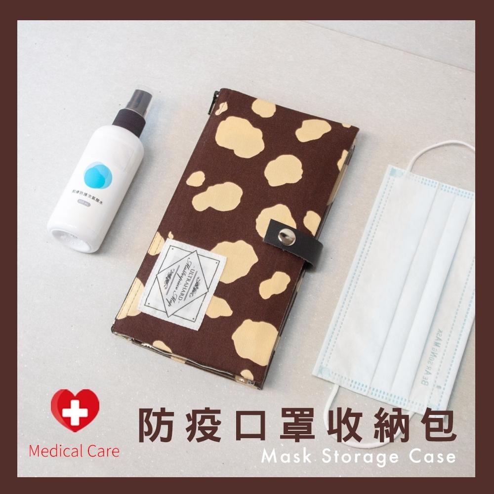 Ultrahard 細菌退散 防疫口罩收納夾/包(咖啡牛乳)