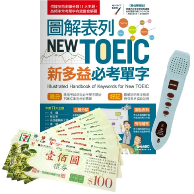 圖解表列NEW TOEIC新多益必考單字 + 智慧點讀筆(16G)+ 7-11禮券500元
