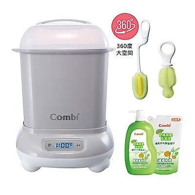 【Combi 康貝】 Pro 360高效消毒烘乾鍋優惠組C (3色可任選)