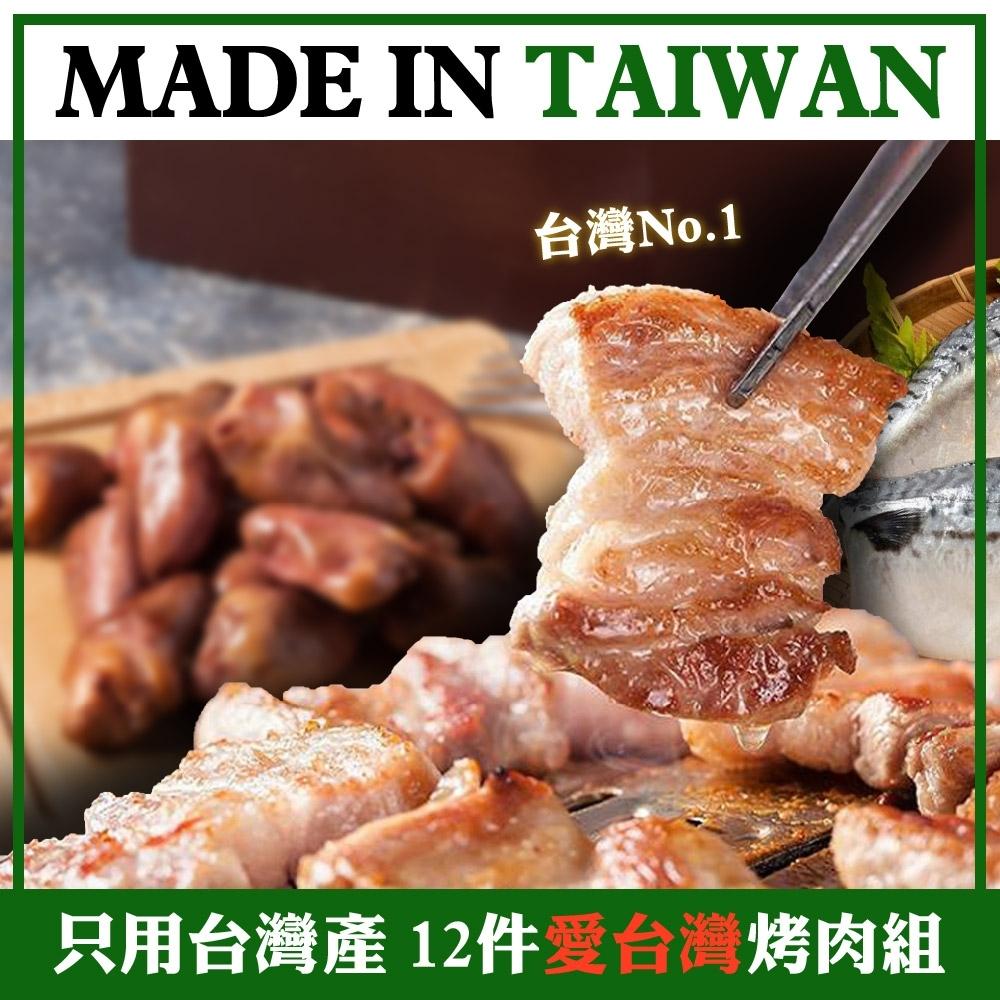 【上野物產】只用台灣產 12件愛台灣烤肉組 (1877g±10%/12樣/組)