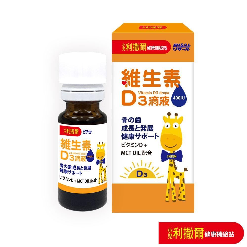 【小兒利撒爾】維生素D3滴液 15ml/瓶(專為兒童設計/增進鈣質吸收/維他命D3)