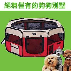 寵物貴族 歐美熱銷頂級透氣寵物圍欄/寵物窩/狗窩/狗籠(超大舒適空間)