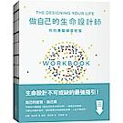 做自己的生命設計師:你的專屬練習祕笈:「設計思考」不可或缺的互動實作指南