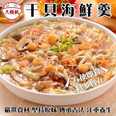 (買1送1)三頓飯-干貝海鮮羹 共2包(每包約1200g)(年菜預購)