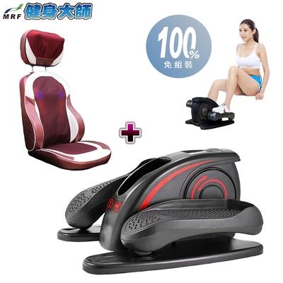 健身大師-電動健走機超值好康組(坐走機/復健機/踏步機/橢圓機)
