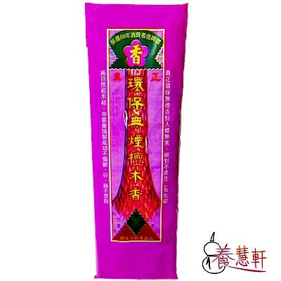 養慧軒 無煙環保香/ 線香(1尺6,1斤裝/包) 一組3包 + 送濃縮檀香精油1瓶